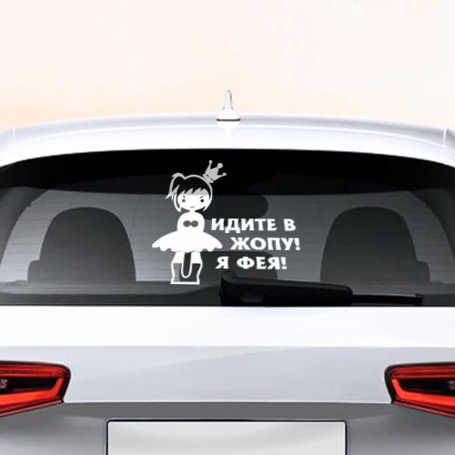 Наклейка на авто - для заднего стекла ФЕЯ