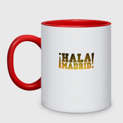 Кружка двухцветная Hala Madrid (Real)