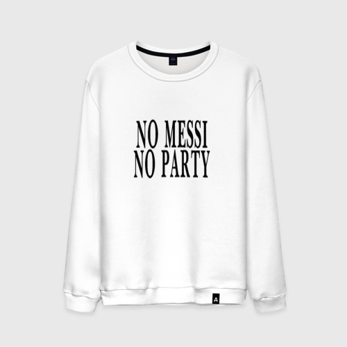 Мужской свитшот хлопок No messi, no party