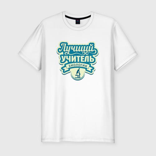 Мужская футболка хлопок Slim Лучший учитель биологии