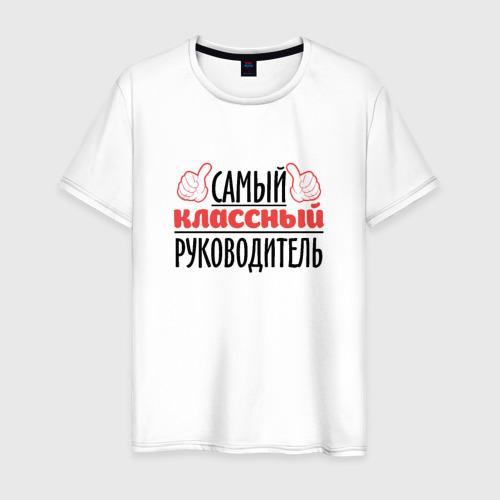 Мужская футболка хлопок Самый классный руководитель