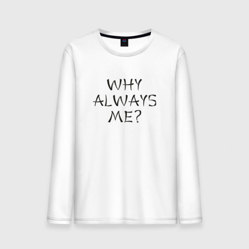 Мужской лонгслив хлопок Why always me