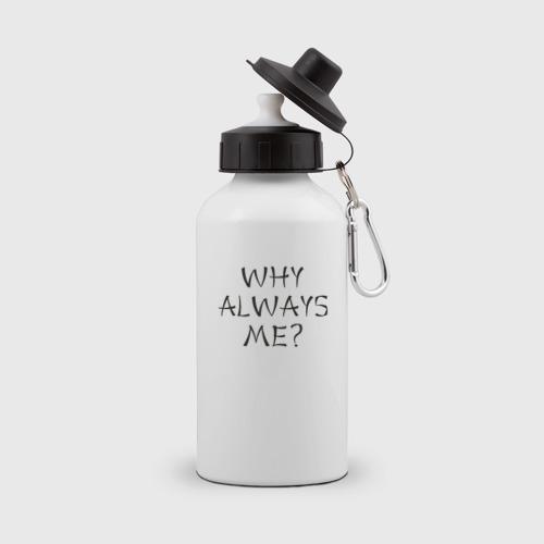 Бутылка спортивная Why always me