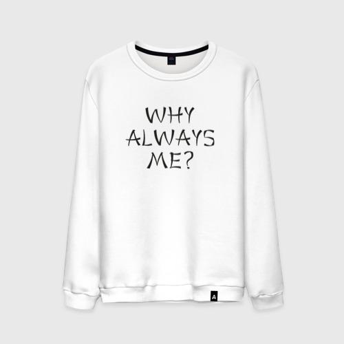 Мужской свитшот хлопок Why always me