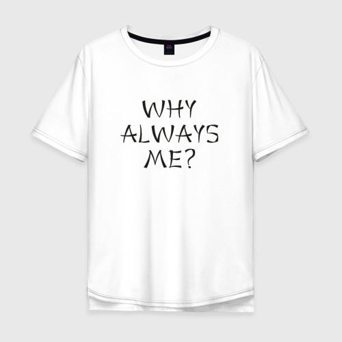 Мужская футболка хлопок Oversize Why always me