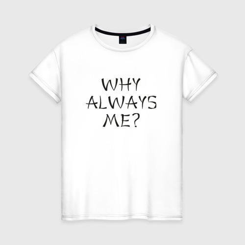 Женская футболка хлопок Why always me