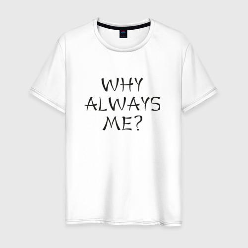 Мужская футболка хлопок Why always me