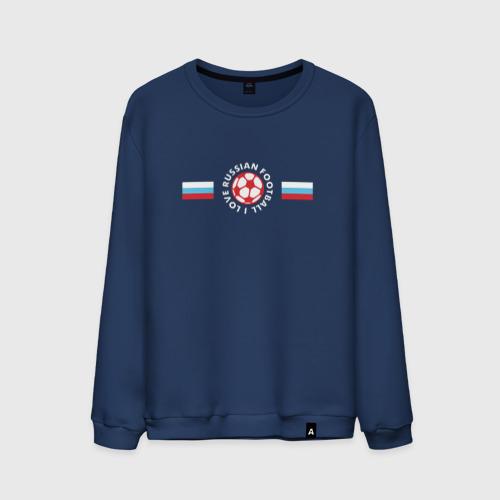 Мужской свитшот хлопок I love russian football