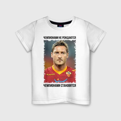 Детская футболка хлопок Франческо Тотти