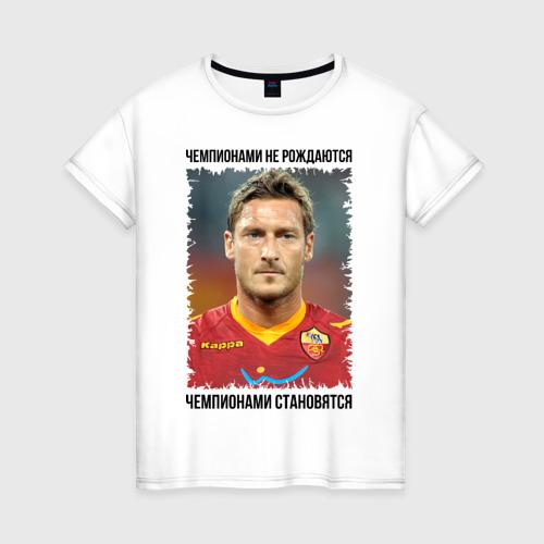 Женская футболка хлопок Франческо Тотти