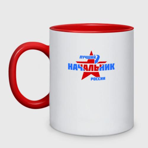 Кружка двухцветная Лучший начальник России