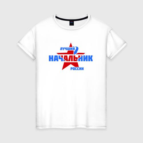 Женская футболка хлопок Лучший начальник России