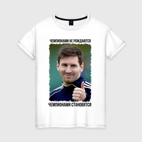 Женская футболка хлопок Лионель Месси
