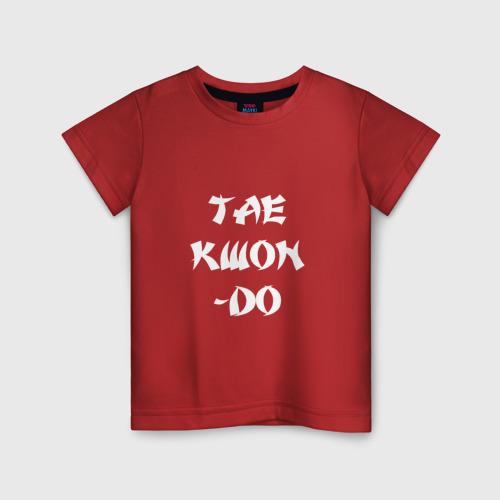 Детская футболка хлопок Taekwondo