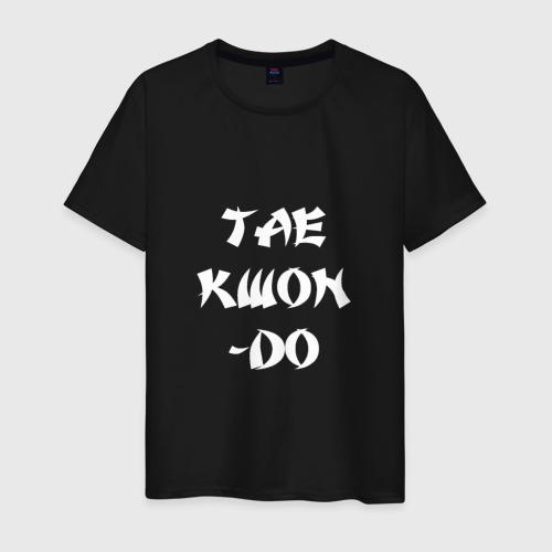 Мужская футболка хлопок Taekwondo