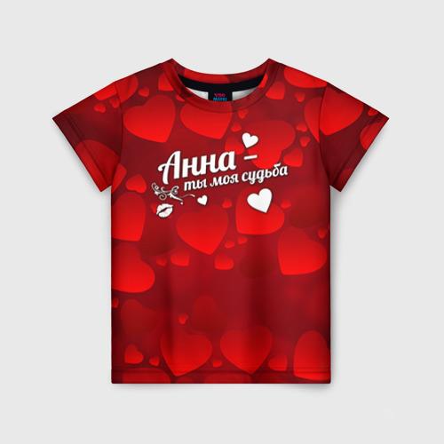 Детская футболка 3D Анна - ты моя судьба