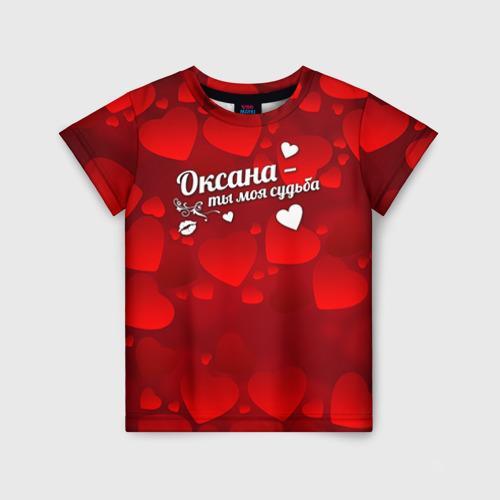 Детская футболка 3D Оксана - ты моя судьба
