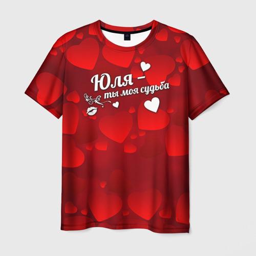 Мужская футболка 3D Юля - ты моя судьба