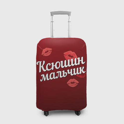 Чехол для чемодана 3D Ксюшин мальчик