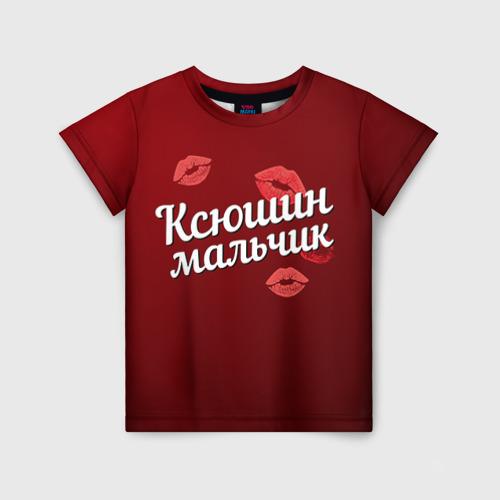 Детская футболка 3D Ксюшин мальчик