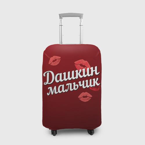 Чехол для чемодана 3D Дашкин мальчик