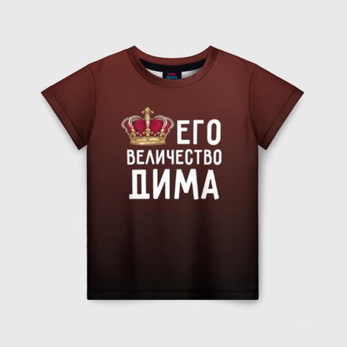 Детская футболка 3D Дима и корона
