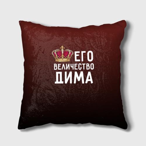 Подушка 3D Дима и корона