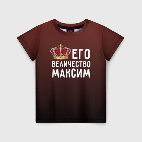Детская футболка 3D Максим и корона
