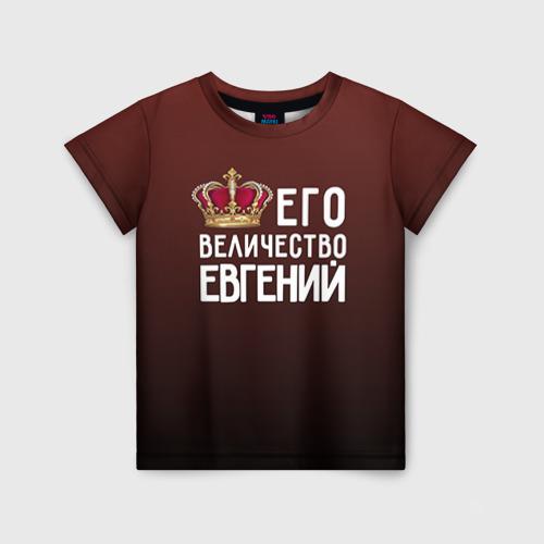 Детская футболка 3D Евгений и корона