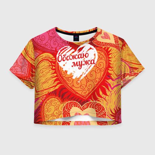 Женская футболка Crop-top 3D Обожаю мужа