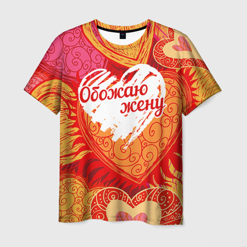 Мужская футболка 3D Обожаю жену