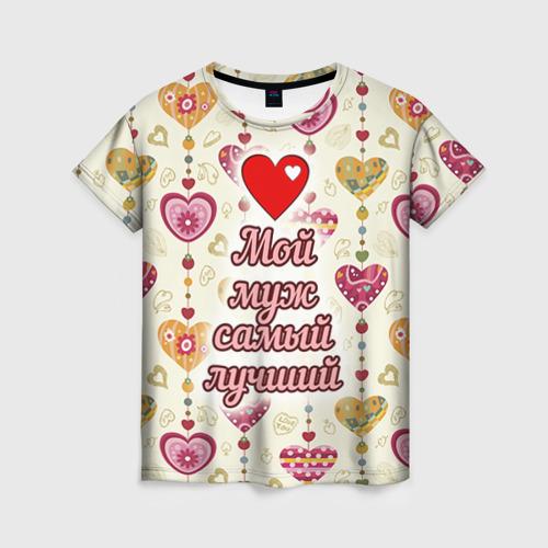 Женская футболка 3D Мой муж самый лучший