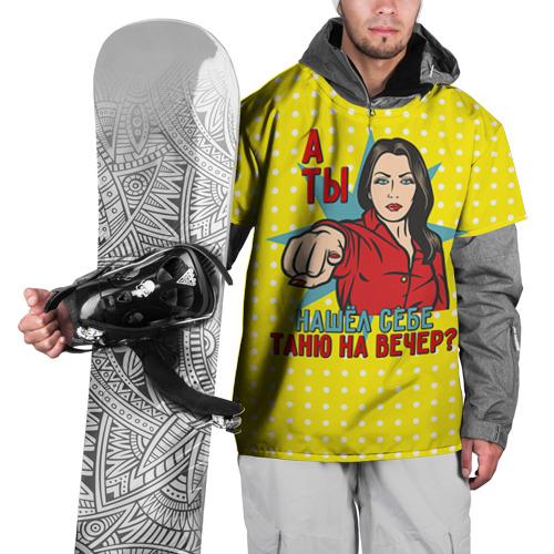 Накидка на куртку 3D Нашел Таню