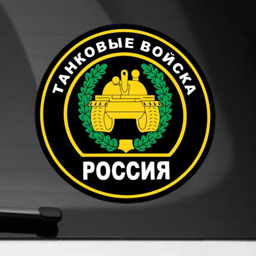 Наклейка на автомобиль Танковые войска