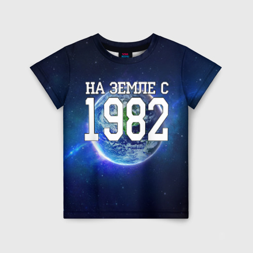 Детская футболка 3D На Земле с 1982