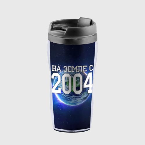 Термокружка-непроливайка На Земле с 2004
