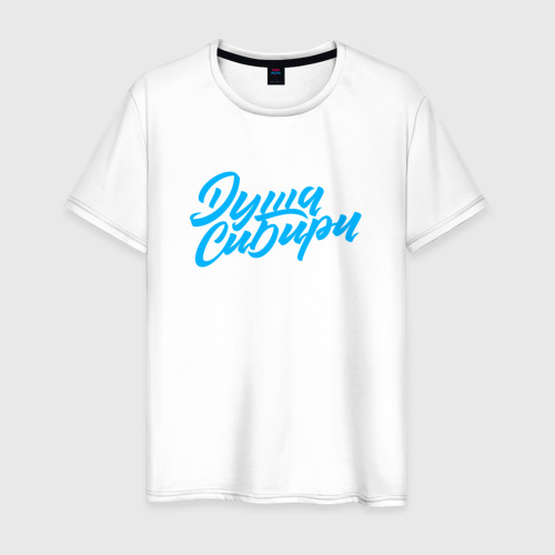 Мужская футболка хлопок Душа Сибири