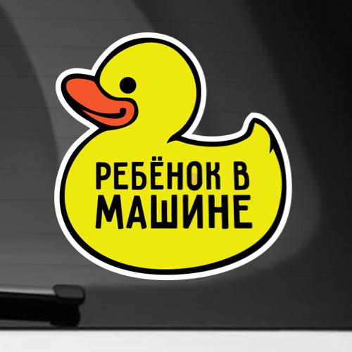 Наклейка на автомобиль Уточка