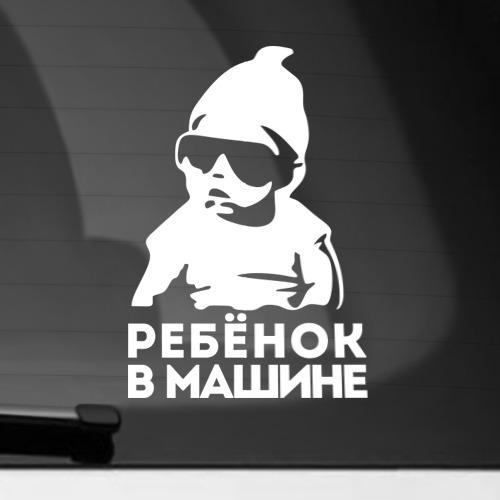 Наклейка на автомобиль Ребёнок