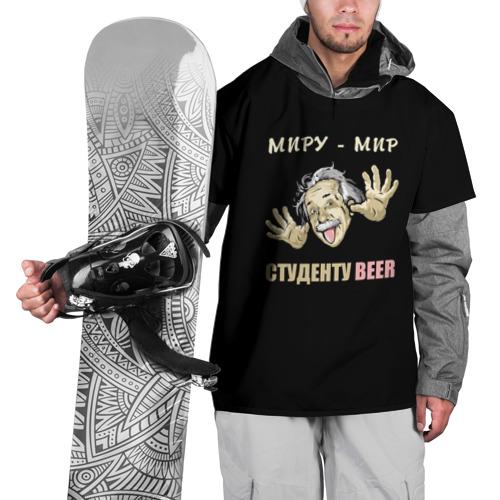 Накидка на куртку 3D Студенту beer