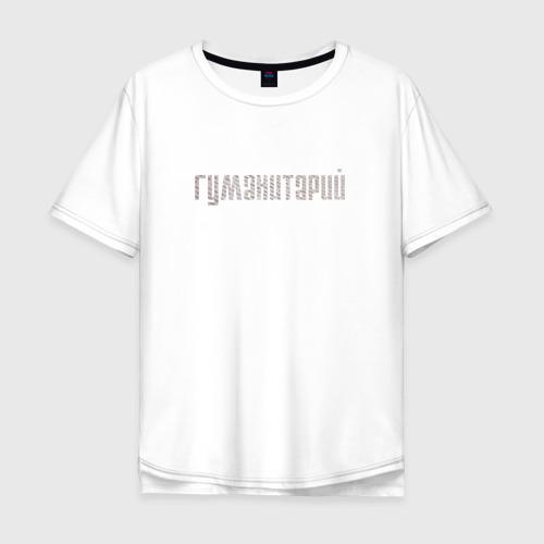 Мужская футболка хлопок Oversize Гуманитарий