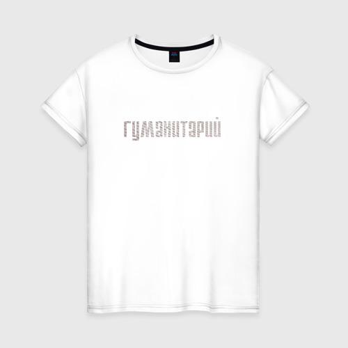 Женская футболка хлопок Гуманитарий