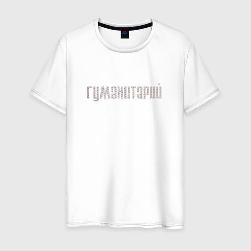 Мужская футболка хлопок Гуманитарий