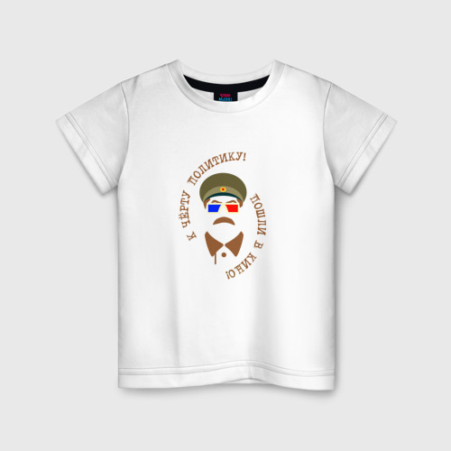 Детская футболка хлопок К чёрту политику