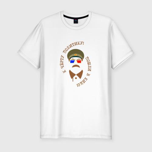 Мужская футболка хлопок Slim К чёрту политику