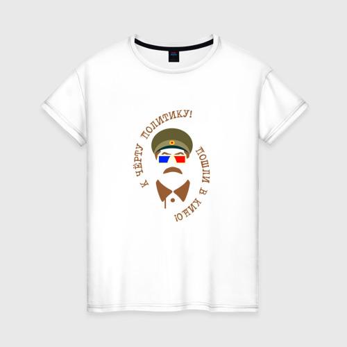 Женская футболка хлопок К чёрту политику
