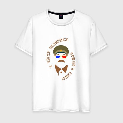 Мужская футболка хлопок К чёрту политику
