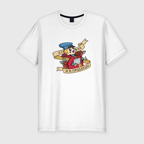 Мужская футболка хлопок Slim Хомяк-хомяк, и в продакшн