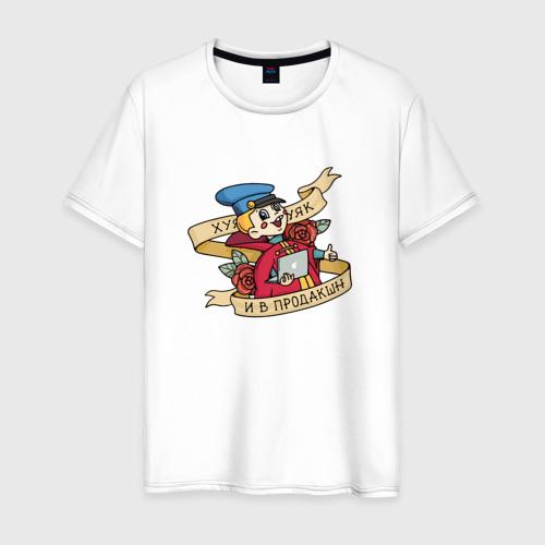Мужская футболка хлопок Хомяк-хомяк, и в продакшн