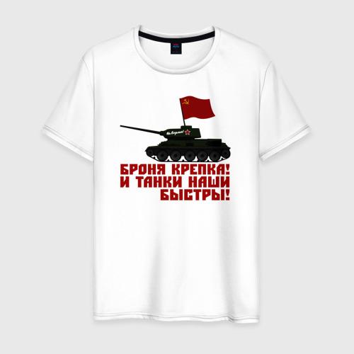 Мужская футболка хлопок Броня крепка!
